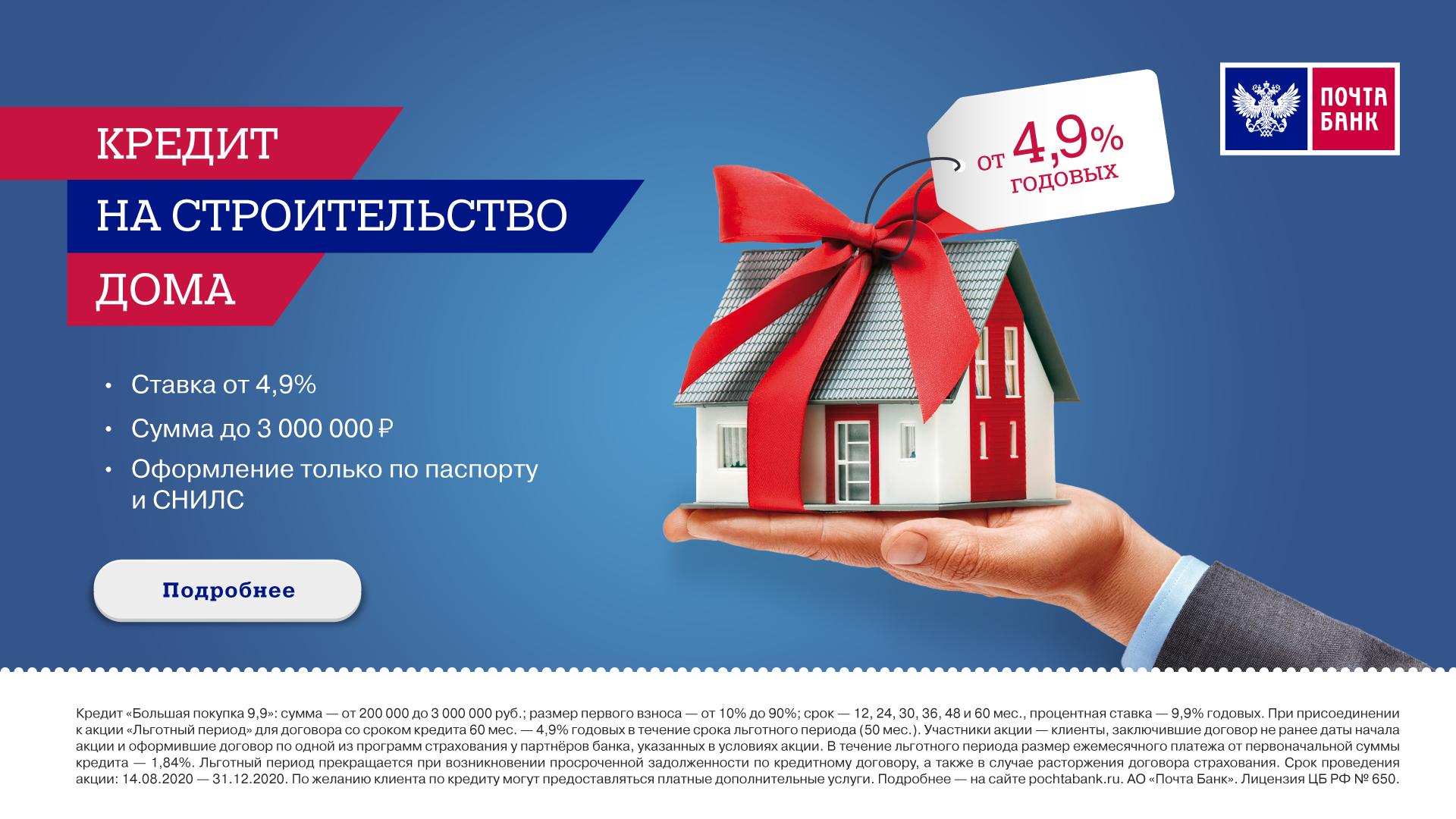 Кредит на строительство дома от Почта Банк